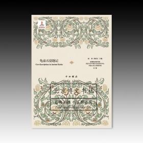 龟兹石窟题记(全三册)