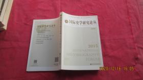 国际史学研究论丛(第1辑)