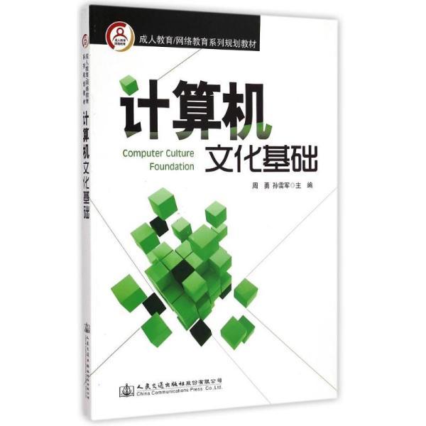 成人教育/网络教育系列规划教材:计算机文化基础