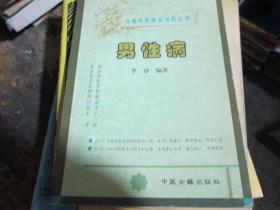 百病中医特效方药丛书:男性病