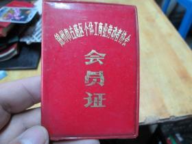 老证书老证件:锦州市古塔区个体工商业劳动者协会会员证(姓名不清)