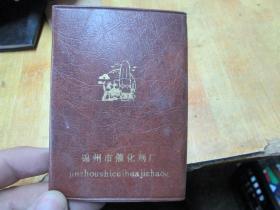 锦州市催化剂厂(空皮)