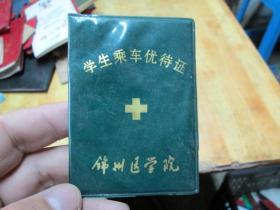 老证书老证件:锦州医学院学生乘车优待证(孟丽莉)