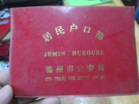 老证书老证件:锦州市公安局居民户口簿(户号0201386)