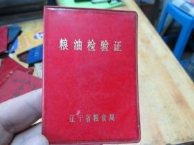 老证书老证件:辽宁省粮食局粮油检验证(王大瑞)