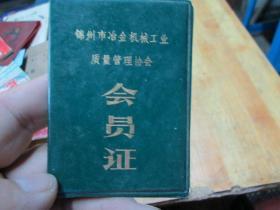 老证书老证件:锦州市冶金机械工业质量管理协会会员证(空皮)