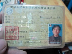 老证书老证件:中华人民共和国机动车驾驶证正证(姓名不清)