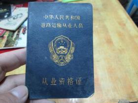 老证书老证件:中华人民共和国道路运输从业人员从业资格证(杨树立)