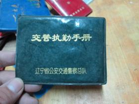 老证书老证件:辽宁省公安交通警察总队交警执勤手册(空皮)