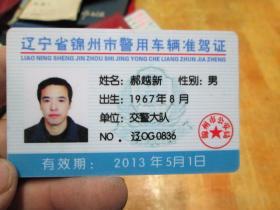 老证书老证件:辽宁省锦州市警用车辆准驾证(郝越新)