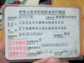 老证书老证件:中华人民共和国机动车行驶证(辽G7577 义县宏达汽车销售有限责任公司)