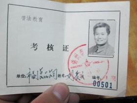 老证书老证件:普法教育考核证(市副食品公司 刘长文)