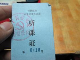 老证书老证件:刊授党校大专文化补习班听课证(刘长文)