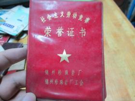 老证书老证件:社会主义劳动竞赛荣誉证书(锦州珍珠岩厂 锦州珍珠岩厂工会 任玉春)