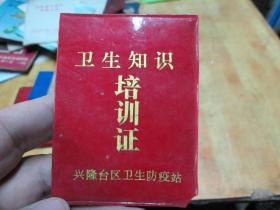 老证书老证件:兴隆台区卫生防疫站卫生知识培训班(孙铁民)
