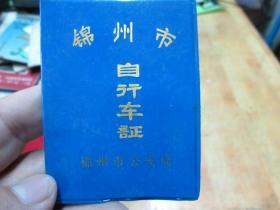 老证书老证件:锦州市自行车证(锦州市公安局)