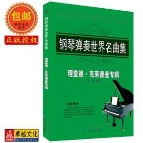 正版 钢琴弹奏世界名曲集 理查德 克拉德曼专辑 钢琴教材歌曲书 流行钢琴超精选 自学钢琴教材 钢琴王子 同心出版社