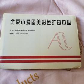 彩色照片一册33张<舞台参赛照片及名人评委团照片>见图。磊
