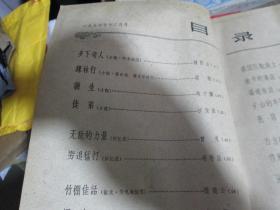 人民文学杂志1960年第12期:乡下奇人