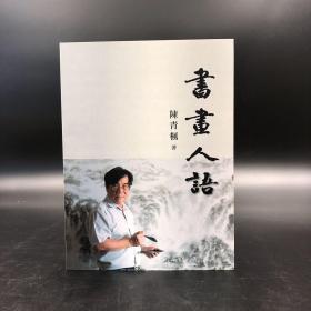 香港商务版  陈青枫《書畫人語》(锁线胶订)