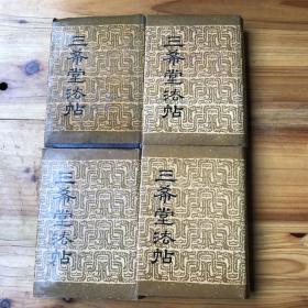 三希堂法帖全四册