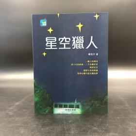 香港商务版 杨光宇《星空獵人》(锁线胶订)