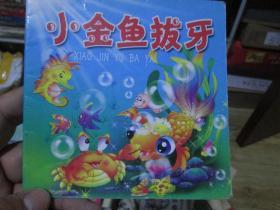 儿童素质教育丛书:小金鱼拔牙