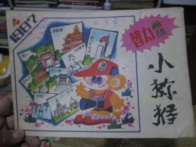 智力画刊杂志1987年第4期:小猕猴(总第39期)
