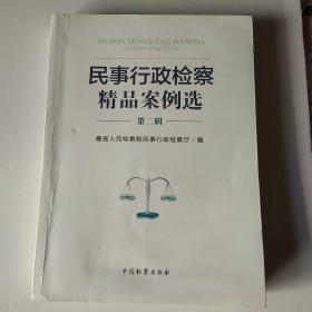 民事行政检察精品案例选