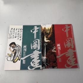 《中国画》画刊2册