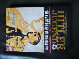 第12希特勒青年团师全史(上册)
