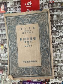 万有文库 敬业堂诗集附续集四