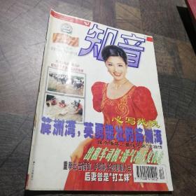知音1998年10期   周涛