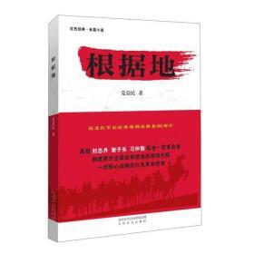 根据地 纪念红军长征胜利到达陕北80周年 党益民 著 陕甘边革命根据地红色革命传奇军事小说文学 正版图书籍 太白文艺出版社