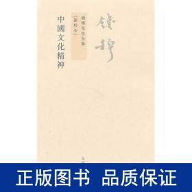 中国文化精神