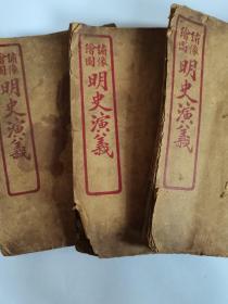 绣像绘图明史演义3—8卷