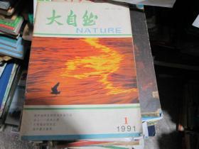 大自然杂志1991年第1期