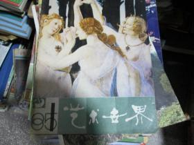 艺术世界杂志1985年第1期