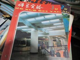 科学实验杂志1982年第3期