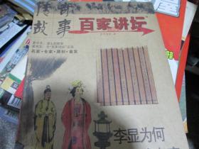 传奇故事杂志·百家讲坛2009年第2期