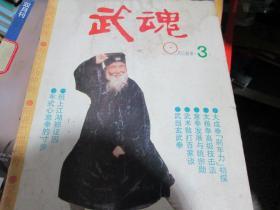 武魂杂志1991年第3期