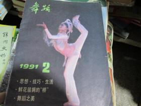 舞蹈杂志1991年第2期