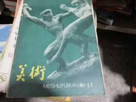 美术杂志1980年第11期
