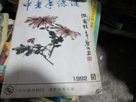 中老年保健杂志1992年第5期