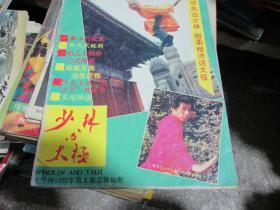 少林与太极杂志1992年第6期(总第51期)