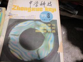 中学科技杂志1989年第8期(总第111期)