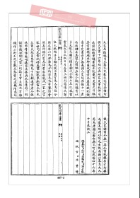 【复印件】四库全书术数占候类:灵台秘苑、唐开元占经,本店此处销售的为该版本的仿古道林纸无线胶装平装、黑白高清。
