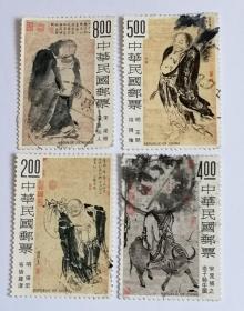 台湾邮票 专113人物图古画信销邮票4枚全