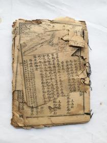 民国书,绘图唐诗三百首