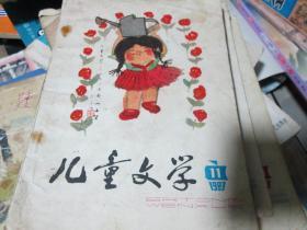 儿童文学杂志1983年第11期
